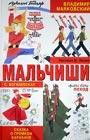"""А.П. Гайдар, В.В. Маяковский """"Мальчиши"""""""