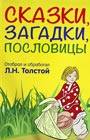 """Лев Толстой """"Сказки, загадки, пословицы"""""""