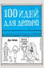 """Дон Айзек """"100 идей для детей, когда сидишь дома"""" Серия """"100 идей для детей"""""""