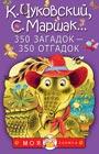 """С.Я. Маршак, К.И. Чуковский и др. """"350 загадок - 350 отгадок"""" Серия """"Моя книжка"""""""