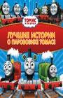 """Одри Уилберт """"Томас и его друзья. Лучшие истории о паровозике Томасе"""" Серия """"Томас и его друзья"""""""