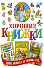 """Хорошие книжки для мамы и малыша. Подарочный комплект из 3 книг в суперобложке. Серия """"Суперподарок"""""""