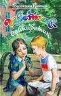 """Валентин Катаев """"Цветик-семицветик"""""""