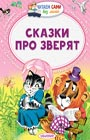 """В.Г. Сутеев, С.Я. Маршак и др. """"Сказки про зверят"""" Серия """"Читаем сами без мамы"""""""