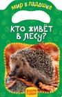 "Е.К. Мазанова ""Кто живет в лесу?"" Серия ""Мир в ладошке"""