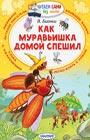 """Виталий Бианки """"Как муравьишка домой спешил"""" Серия """"Читаем сами без мамы"""""""
