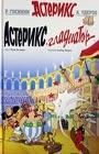 "Р. Госинни, А. Удерзо ""Астерикс Гладиатор"""