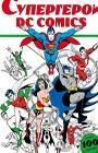 """Супергерои DC COMICS. Серия """"Вселенная DC Comics"""""""