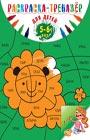 """А.В. Волох """"Раскраска-тренажер: для детей 5-6 лет"""" Серия """"Раскраска-тренажер для дошколят"""""""