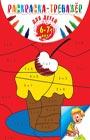 """А.В. Волох """"Раскраска-тренажер: для детей 6-7 лет"""" Серия """"Раскраска-тренажер для дошколят"""""""