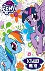 """Мой маленький пони. Вспышка магии. Раскраска. Серия """"Мой маленький пони. Раскраска"""""""