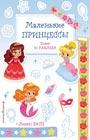 """Маленькие принцессы. Серия """"Наклейки-раскраски с лентами васи"""""""