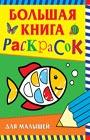 """Н.И. Котятова """"Большая книга раскрасок для малышей"""" Серия """"Большая книга раскрасок"""""""
