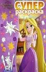 """Суперраскраска. Принцесса Disney. Серия """"Суперраскраска"""""""