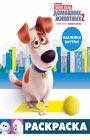 """Тайная жизнь домашних животных 2. Раскраска (Макс) + наклейки. Серия """"Тайная жизнь домашних животных 2"""""""