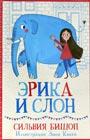"Сильвия Бишоп ""Эрика и Слон"""