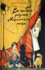 """Ирада Вовненко """"Волшебное закулисье Мариинского театра. Приключение Пети и Тани"""""""