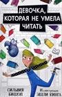 """Сильвия Бишоп """"Девочка, которая не умела читать"""""""