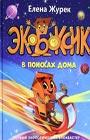 """Елена Журек """"Экобоксик. В поисках дома"""""""