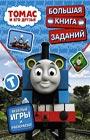 """Томас и его друзья. Большая книга заданий. Серия """"Томас и его друзья. Раскрась и играй"""""""