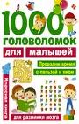 """1000 головоломок для малышей. Серия """"Занимательные головоломки для малышей"""""""