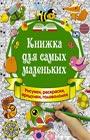 """И.В. Горбунова """"Книжка для самых маленьких. Рисунки, раскраски, придумки, головоломки"""" Серия """"Первоклассные книжки-придумки"""""""