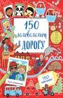 """150 головоломок в дорогу. Серия """"150 головоломок + 150 наклеек"""""""
