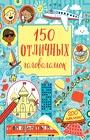 """150 отличных головоломок. Серия """"150 головоломок + 150 наклеек"""""""