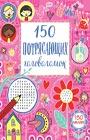 """150 потрясающих головоломок. Серия """"150 головоломок + 150 наклеек"""""""