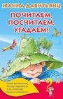 """Жана Давитьянц """"Почитаем, посчитаем, угадаем!"""" Серия """"Книжка в кармашек"""""""