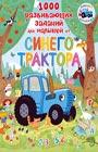 """1000 развивающих заданий для малышей от Синего трактора. Серия """"Синий трактор"""""""