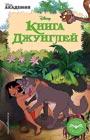"""Книга Джунглей. Серия """"Disney. Первая книга для чтения"""""""