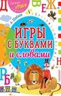 """А. Шибаев """"Игры с буквами и словами"""" Серия """"Легкие уроки в картинках"""""""