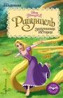 """Рапунцель: Запутанная История. Серия """"Disney. Первая книга для чтения"""""""