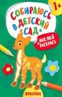 """А.В. Евдокимова """"Наклей и раскрась! Животные (Собираюсь в детский сад!)"""" Серия """"Собираюсь в детский сад"""""""