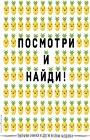 """Улыбчивые ананасы и другие весёлые находилки. Серия """"Посмотри и найди!"""""""