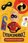 """Суперсемейка-2. Исключительные поделки. Серия """"Disney. Суперсемейка-2. Книги по фильму"""""""