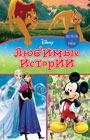 """Посмотри и найди. Любимые истории. Серия """"Disney. PIXAR. Книги по фильмам"""""""
