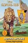 """Африканские приключения (с наклейками). Серия """"Disney. Король Лев. Книги по фильму"""""""