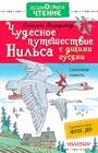 """Сельма Лагерлеф """"Чудесное путешествие Нильса с дикими гусями"""" Серия """"Дошкольное чтение"""""""