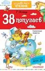 """Григорий Остер """"38 попугаев"""" Серия """"Дошкольное чтение"""""""