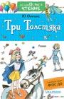 """Юрий Олеша """"Три толстяка"""" Серия """"Дошкольное чтение"""""""