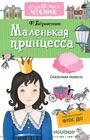 """Фрэнсис Бёрнетт """"Маленькая принцесса"""" Серия """"Дошкольное чтение"""""""