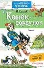 """Петр Ершов """"Конёк-горбунок"""" Серия """"Дошкольное чтение"""""""