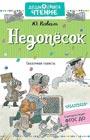 """Юрий Коваль """"Недопёсок"""" Серия """"Дошкольное чтение"""""""