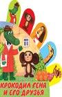 """Эдуард Успенский """"Крокодил Гена и его друзья"""" Серия """"Книжки с суперзакладками"""""""