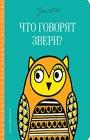 """Джейн Фостер """"Что говорят звери?"""" Серия """"Лучшие книжки для крошки"""""""