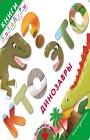 """Кто это? Динозавры. Серия """"Книги-слайдеры"""""""