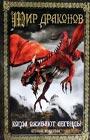"""Стелла Колдуэлл """"Мир драконов. Когда оживают легенды"""""""