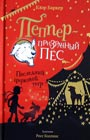 """Клэр Баркер """"Последний цирковой тигр"""" Серия """"Пеппер - призрачный пёс"""""""